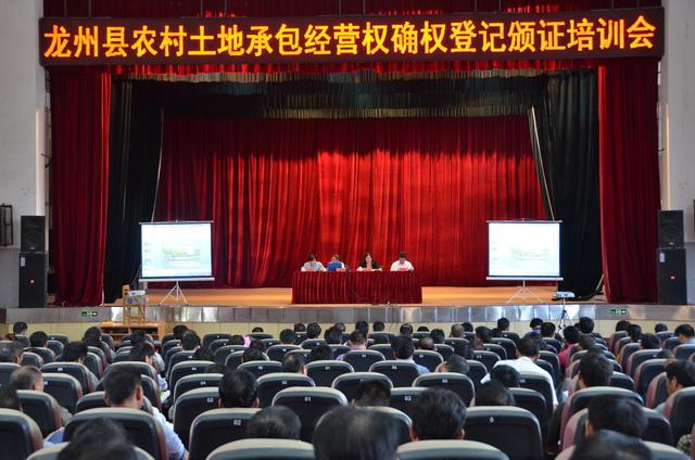 龙州县举办农村土地承包经营权确