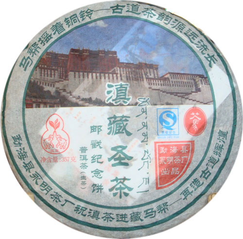 滇藏圣茶生茶